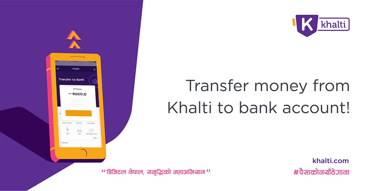 Khalti wallet to bank money transfer