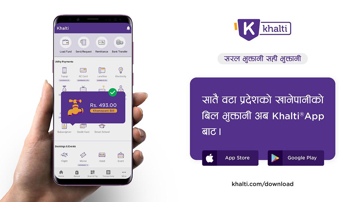 Khalti Water Bill Payment Service in Nepal