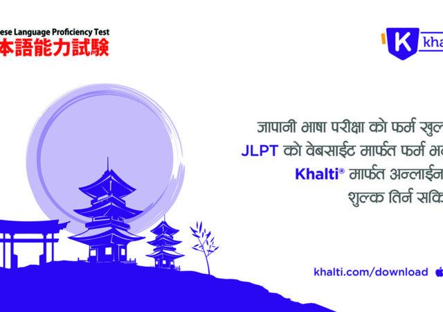 JLPT Application Fee in Nepal